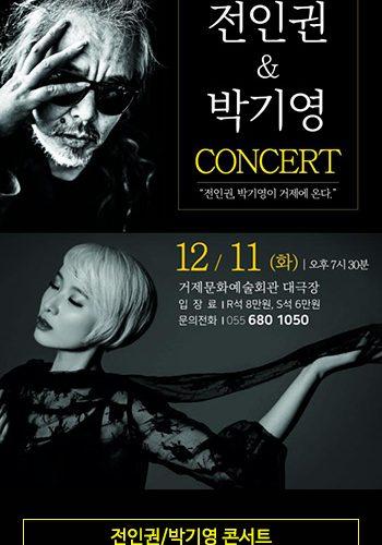 전인권 & 박기영 콘서트 티켓 할인 제공
