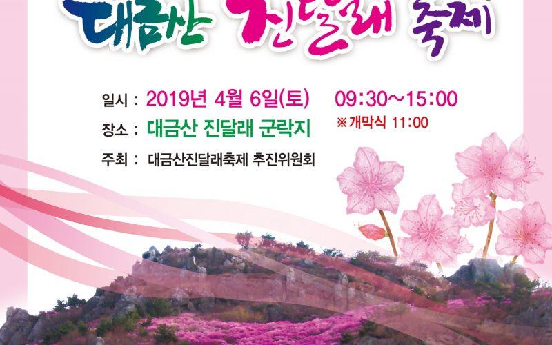 대금산 진달래 축제