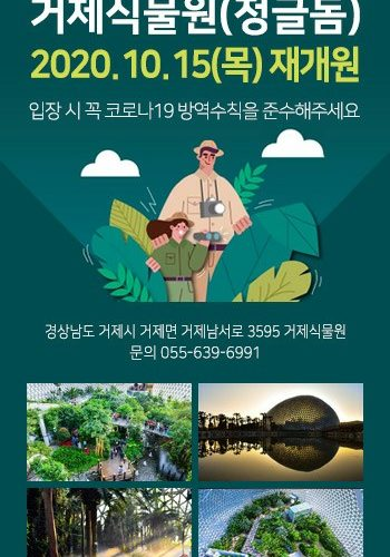 정글돔 거제식물원