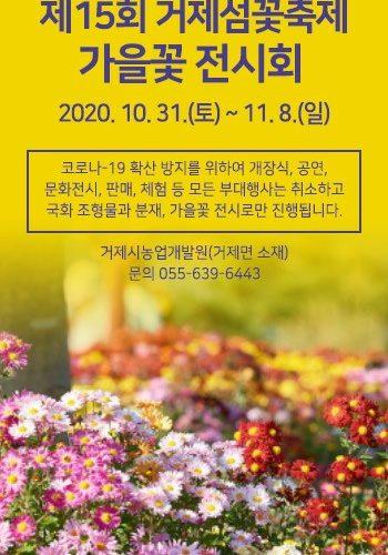 2020 거제섬꽃축제